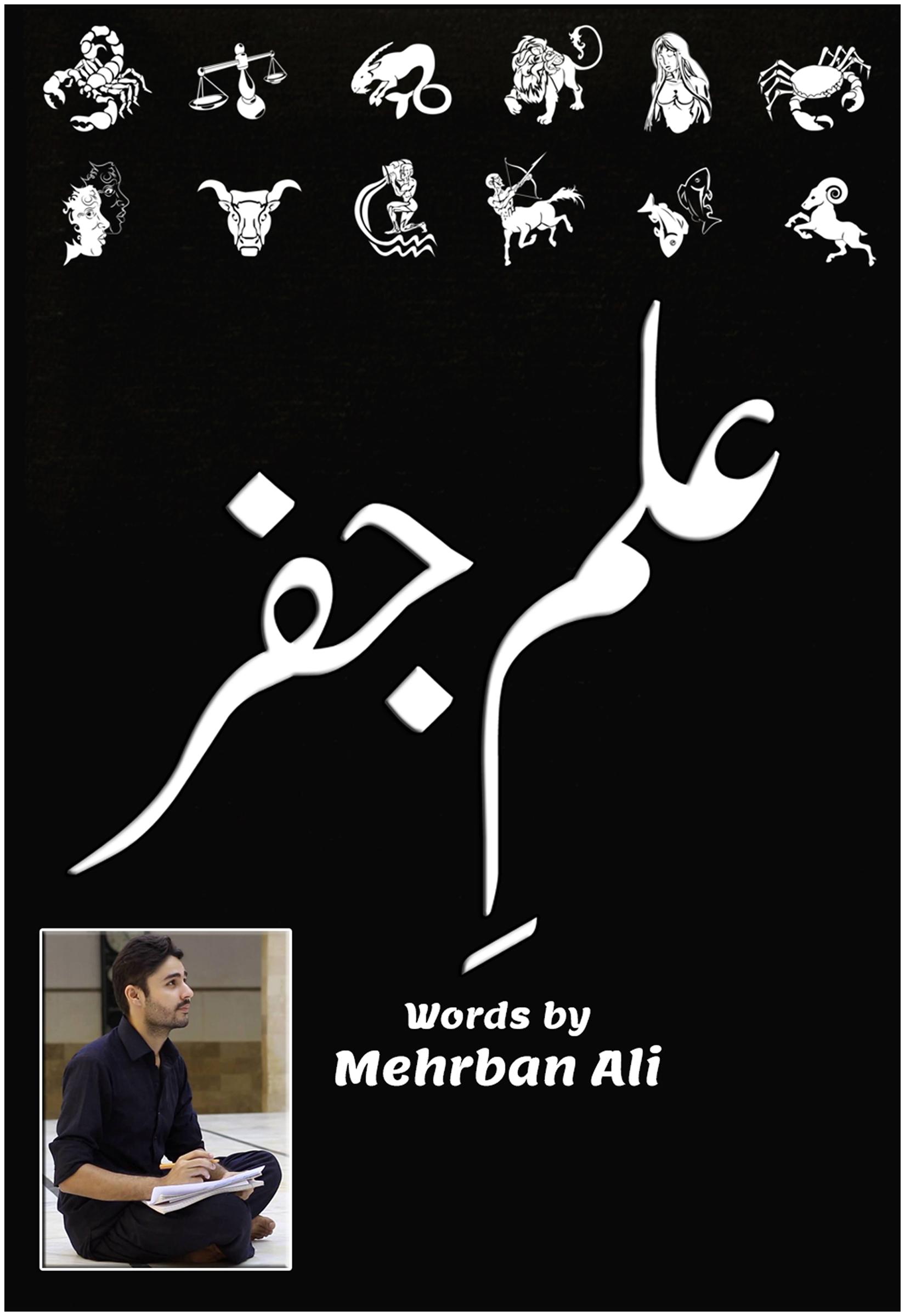 Ilm E Jafar Urdu Book